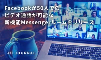 Facebookが50人でのビデオ通話が可能な新機能Messengerルームをリリース