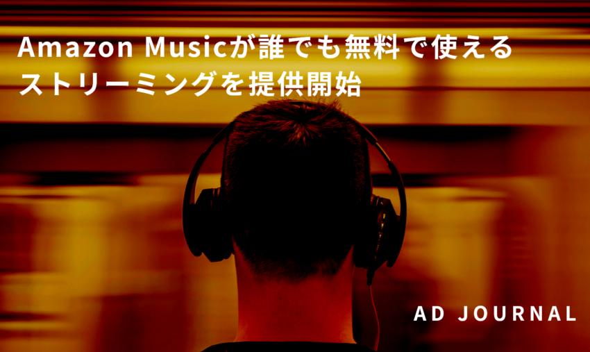 Amazon Musicが誰でも無料で使えるストリーミングを提供開始