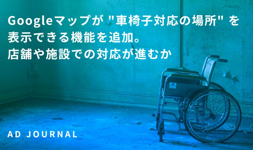 "Googleマップが ""車椅子対応の場所"" を表示できる機能を追加。店舗や施設での対応が進むか"