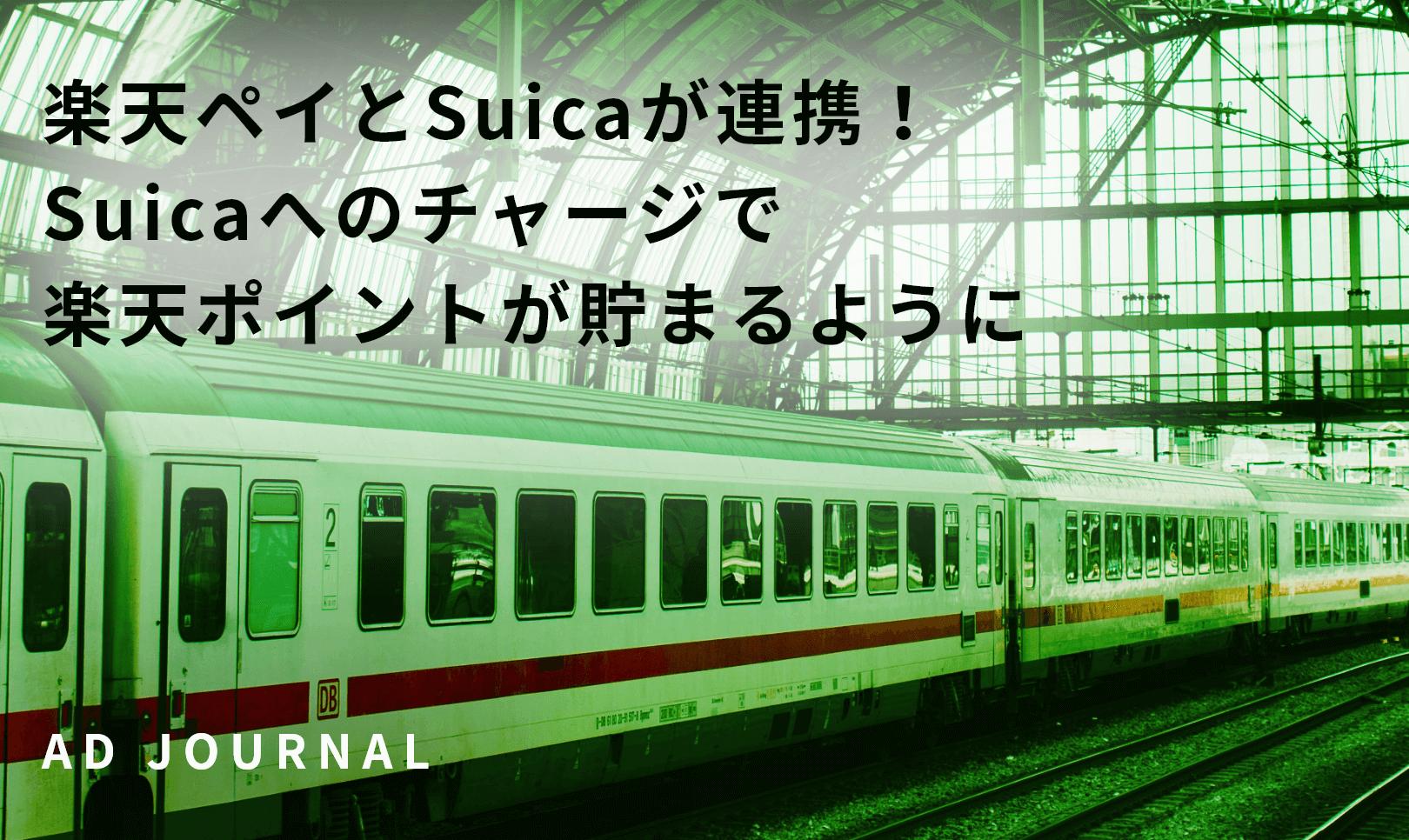楽天ペイとSuicaが連携!Suicaへのチャージで楽天ポイントが貯まるように