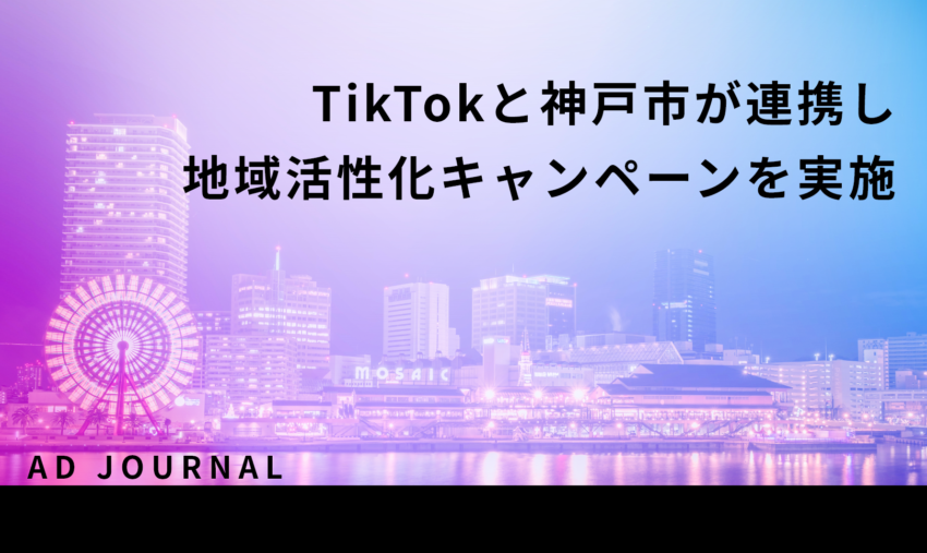 TikTokと神戸市が連携し地域活性化キャンペーンを実施