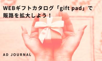 WEBギフトカタログ「gift pad」で販路を拡大しよう!