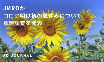 JMROがコロナ明け初の夏休みについて意識調査を発表