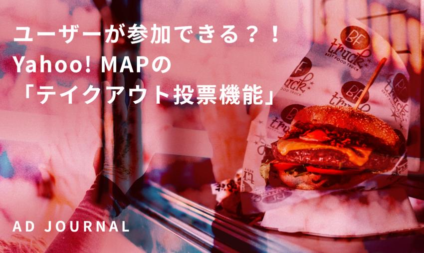 ユーザーが参加できる?!Yahoo! MAPの「テイクアウト投票機能」
