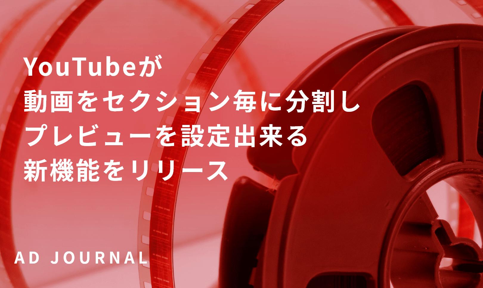 YouTubeが動画をセクション毎に分割しプレビューを設定出来る新機能をリリース