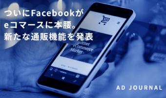 ついにFacebookがeコマースに本腰。新たな通販機能を発表