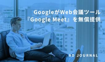 GoogleがWeb会議ツール『Google Meet』を無償提供