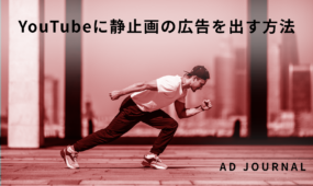 YouTubeに静止画の広告を出す方法