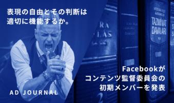 表現の自由とその判断は適切に機能するか。 Facebookがコンテンツ監督委員会の初期メンバーを発表