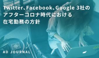 Twitter、Facebook、Google 3社のアフターコロナ時代における在宅勤務の方針