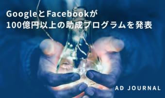 GoogleとFacebookが100億円以上の助成プログラムを発表