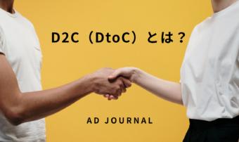 D2C(DtoC)とは?