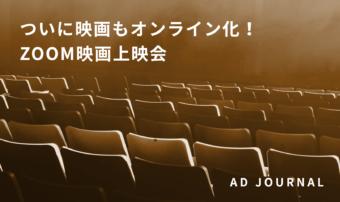 ついに映画もオンライン化!ZOOM映画上映会