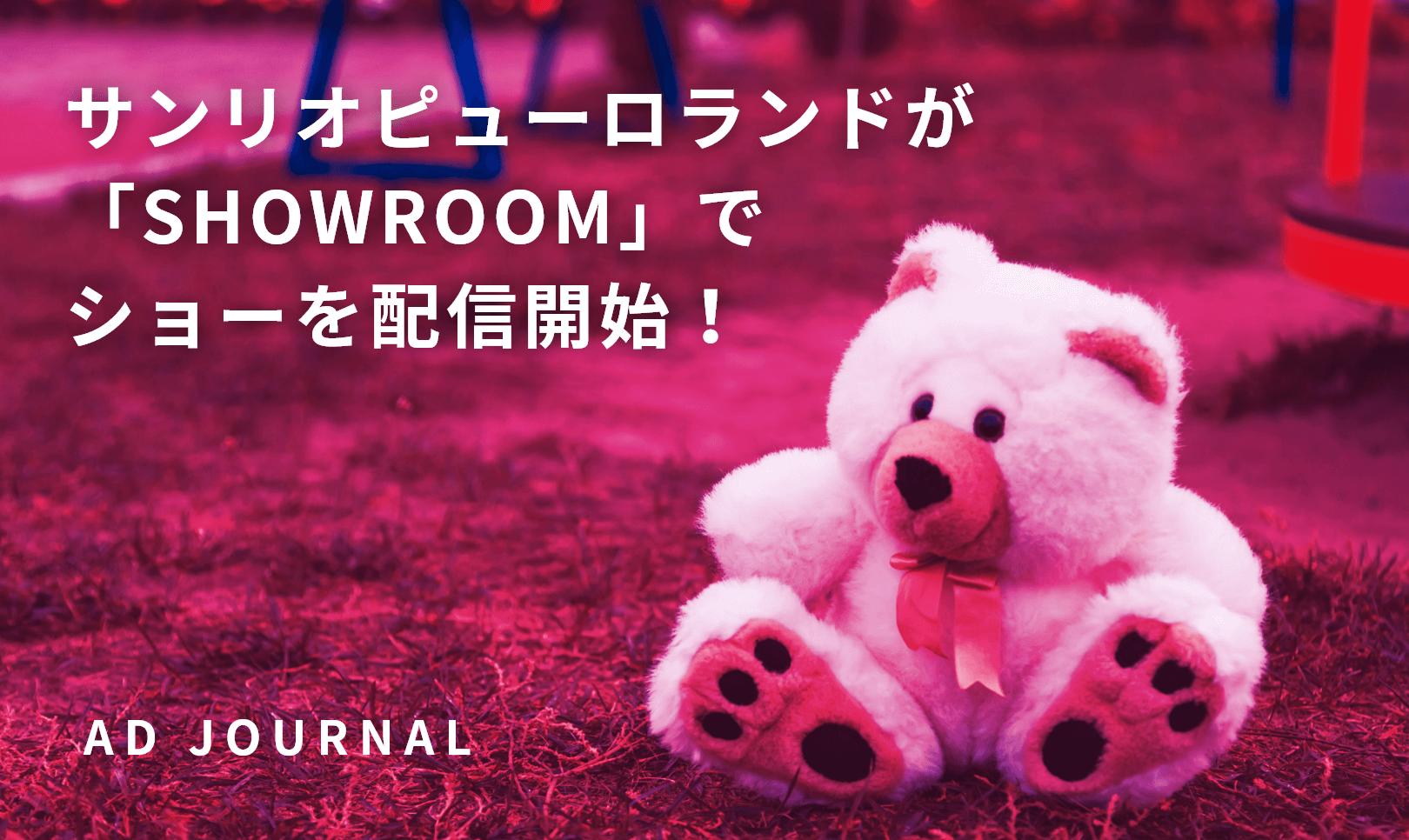 サンリオピューロランドが「SHOWROOM」でショーを配信開始!