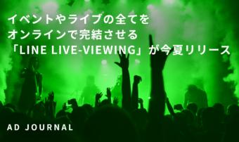 イベントやライブの全てをオンラインで完結させる「LINE LIVE-VIEWING」が今夏リリース