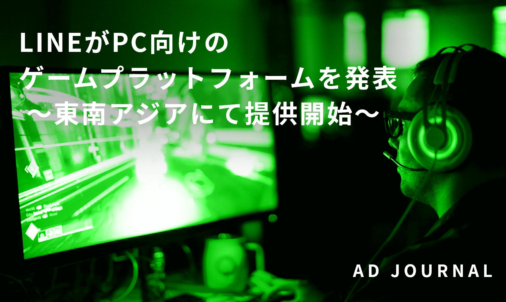 LINEがPC向けのゲームプラットフォームを発表 ~東南アジアにて提供開始~