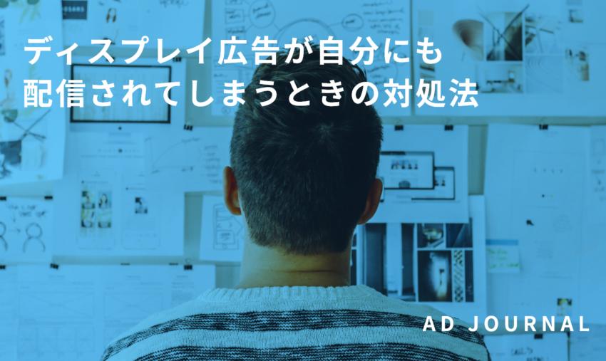 ディスプレイ広告が自分にも配信されてしまうときの対処法