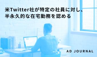 米Twitter社が特定の社員に対し、半永久的な在宅勤務を認める