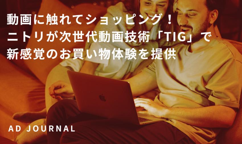 動画に触れてショッピング!ニトリが次世代動画技術「TIG」で新感覚のお買い物体験を提供