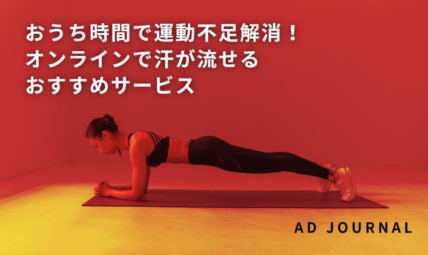 おうち時間で運動不足解消!オンラインで汗が流せるおすすめサービス