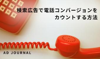 検索広告で電話コンバージョンをカウントする方法