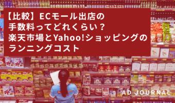 【比較】ECモール出店の手数料ってどれくらい?楽天市場とYahoo!ショッピングのランニングコスト