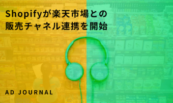 Shopifyが楽天市場との販売チャネル連携を開始