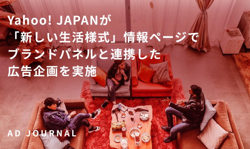 Yahoo! JAPANが「新しい生活様式」情報ページでブランドパネルと連携した広告企画を実施