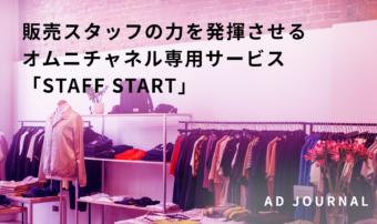 販売スタッフの力を発揮させるオムニチャネル専用サービス「STAFF START」