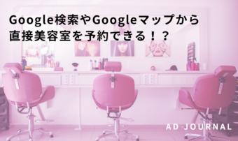 Google検索やGoogleマップから直接美容室を予約できる!?