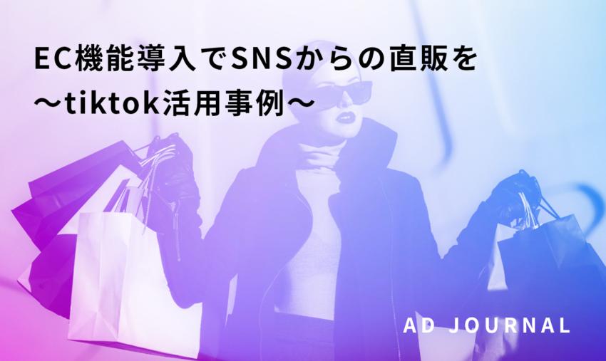 EC機能導入でSNSからの直販を〜tiktok活用事例〜