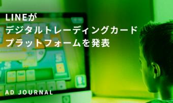 LINEがデジタルトレーディングカードプラットフォームを発表