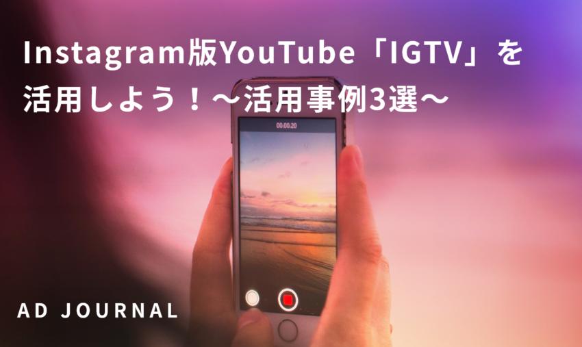 Instagram版YouTube「IGTV」を活用しよう!〜活用事例3選〜