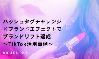ハッシュタグチャレンジ×ブランドエフェクトでブランドリフト達成~TikTok活用事例~
