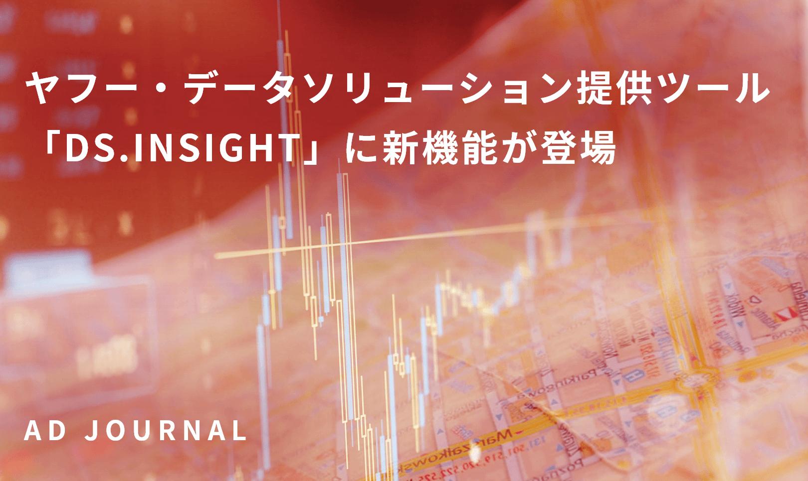ヤフー・データソリューション提供ツール「DS.INSIGHT」に新機能が登場