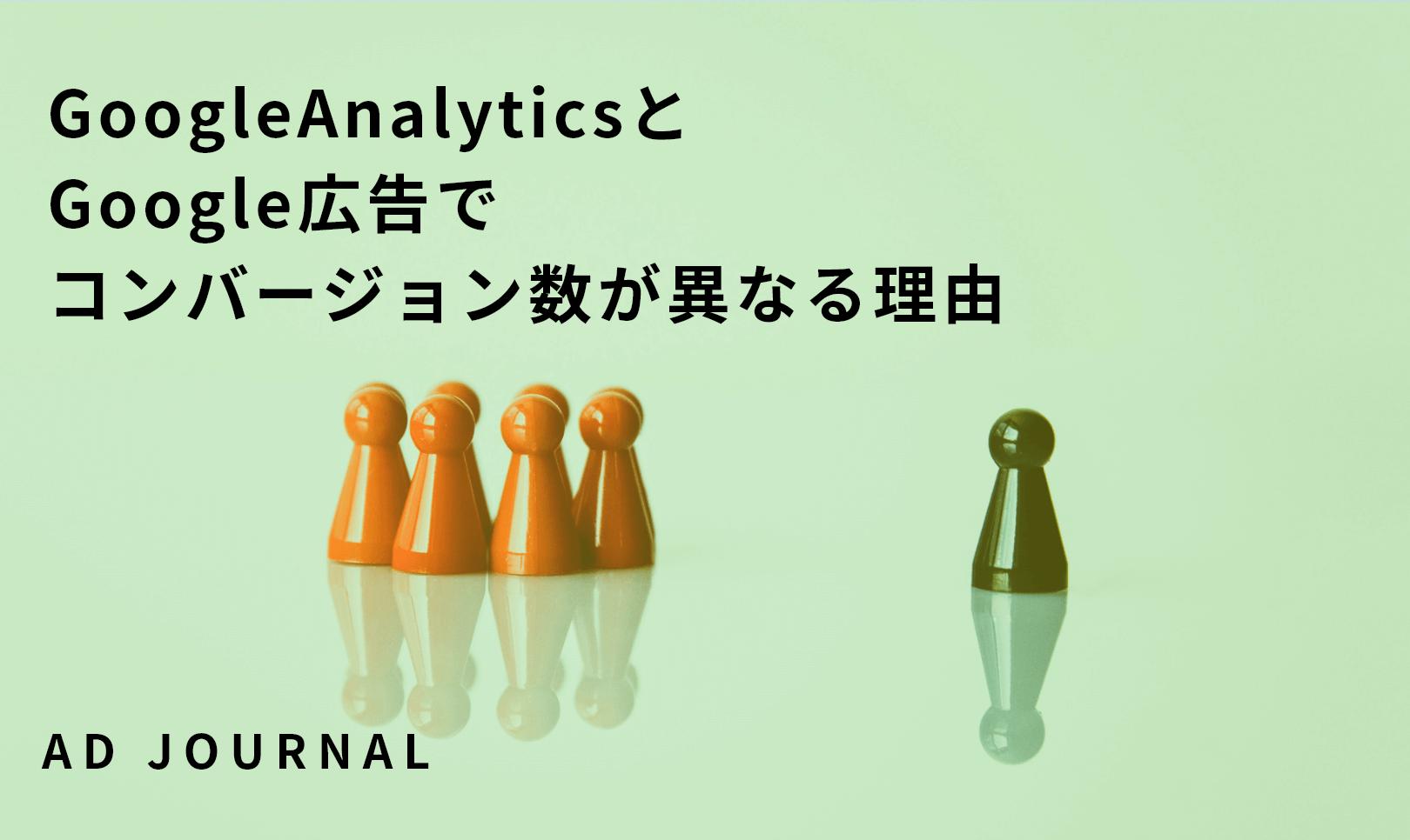 GoogleAnalyticsとGoogle広告でコンバージョン数が異なる理由