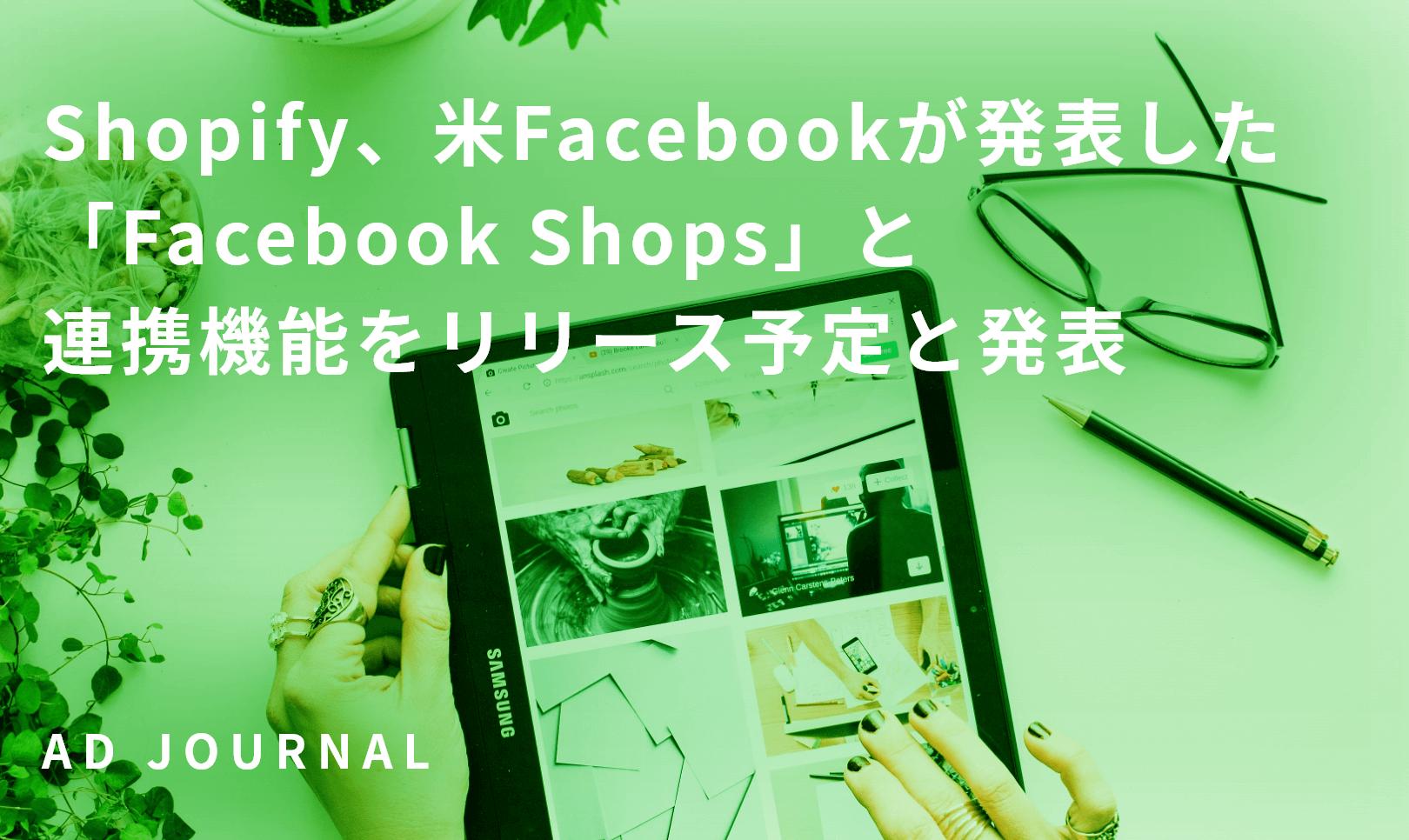 Shopify、米Facebookが発表した「Facebook Shops」と連携機能をリリース予定と発表