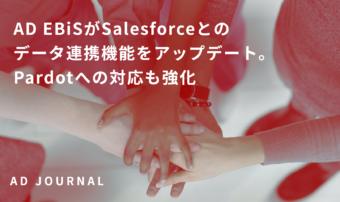 AD EBiSがSalesforceとのデータ連携機能をアップデート。Pardotへの対応も強化