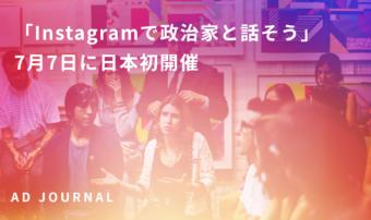 「Instagramで政治家と話そう」7月7日に日本初開催