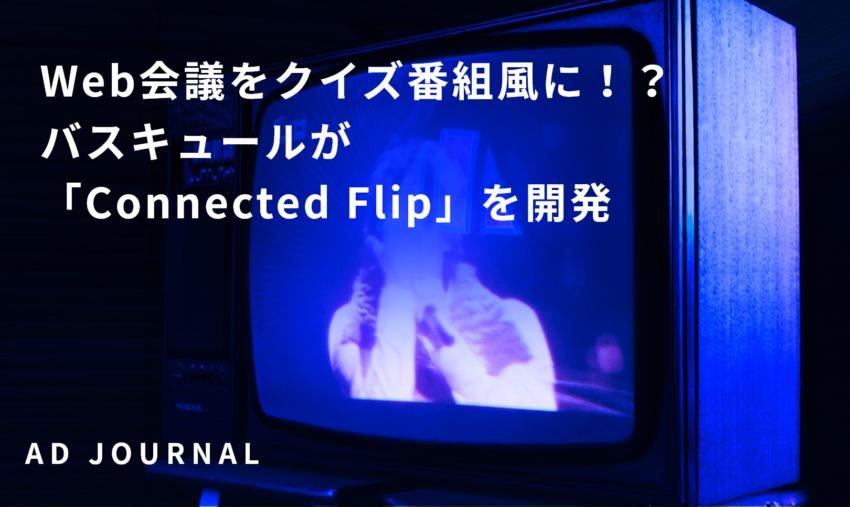 Web会議をクイズ番組風に!?バスキュールが「Connected Flip」を開発