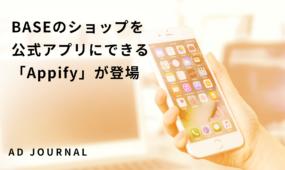 BASEのショップを公式アプリにできる「Appify」が登場