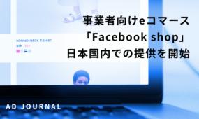 事業者向けeコマース「Facebook shop」日本国内での提供を開始