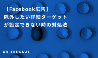 【Facebook広告】除外したい詳細ターゲットが設定できない時の対処法