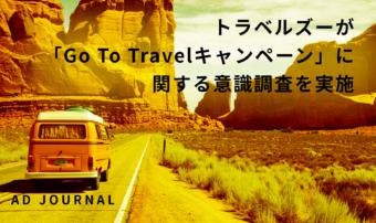 トラベルズーが「Go To Travelキャンペーン」に関する意識調査を実施