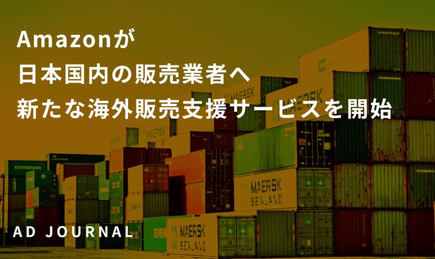 Amazonが日本国内の販売業者へ新たな海外販売支援サービスを開始