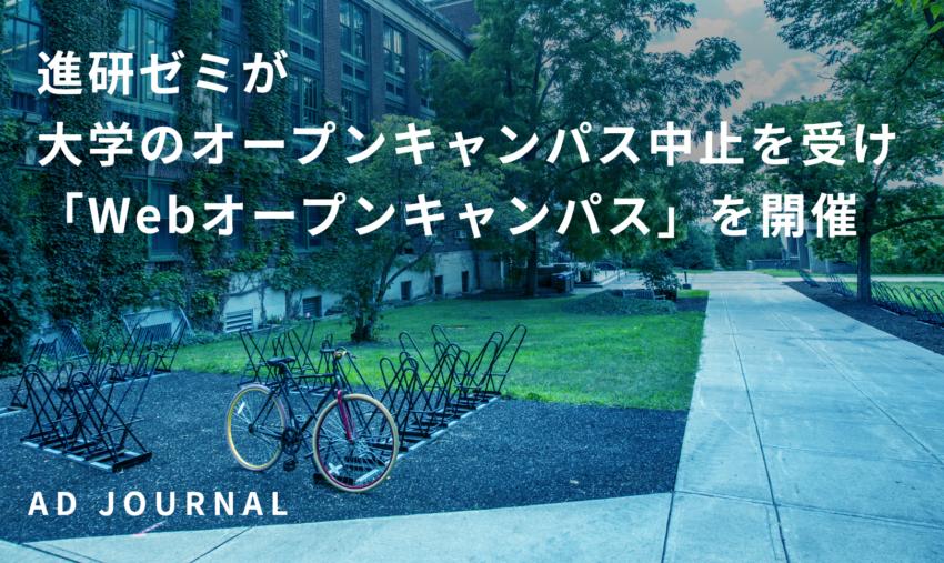 進研ゼミが大学のオープンキャンパス中止を受け「Webオープンキャンパス」を開催