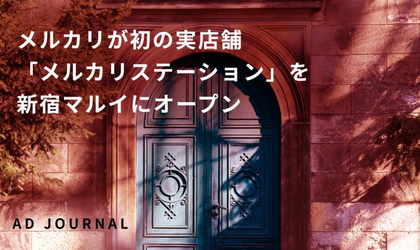 メルカリが初の実店舗「メルカリステーション」を新宿マルイにオープン