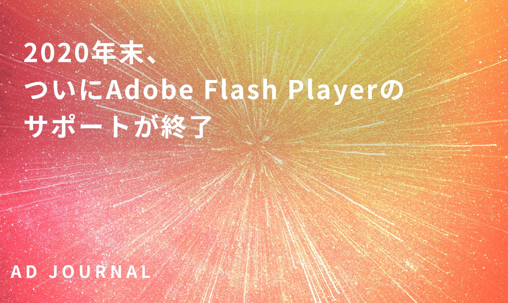 2020年末、ついにAdobe Flash Playerのサポートが終了