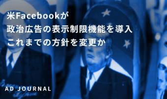 米Facebookが政治広告の表示制限機能を導入 これまでの方針を変更か