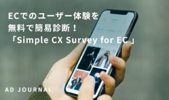 ECでのユーザー体験を無料で簡易診断!「Simple CX Survey for EC 」